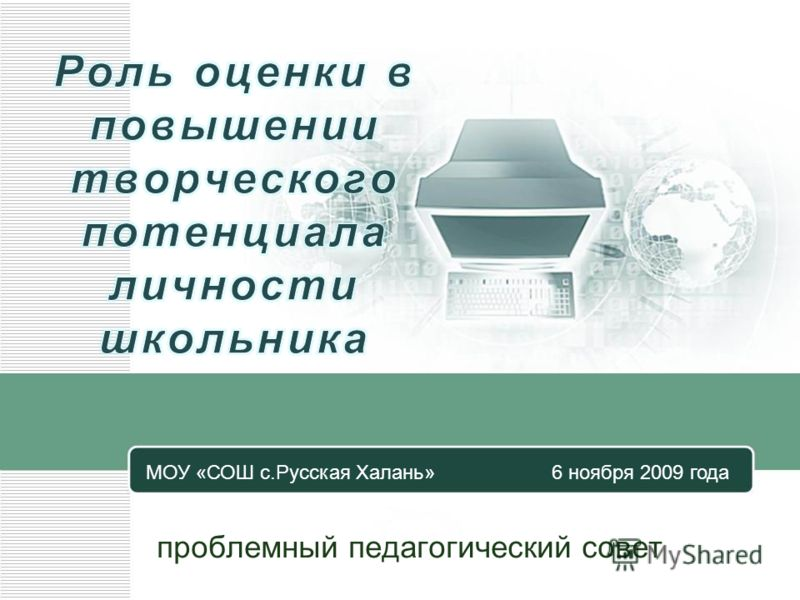 проблемный педагогический совет 6 ноября 2009 годаМОУ «СОШ с.Русская Халань»