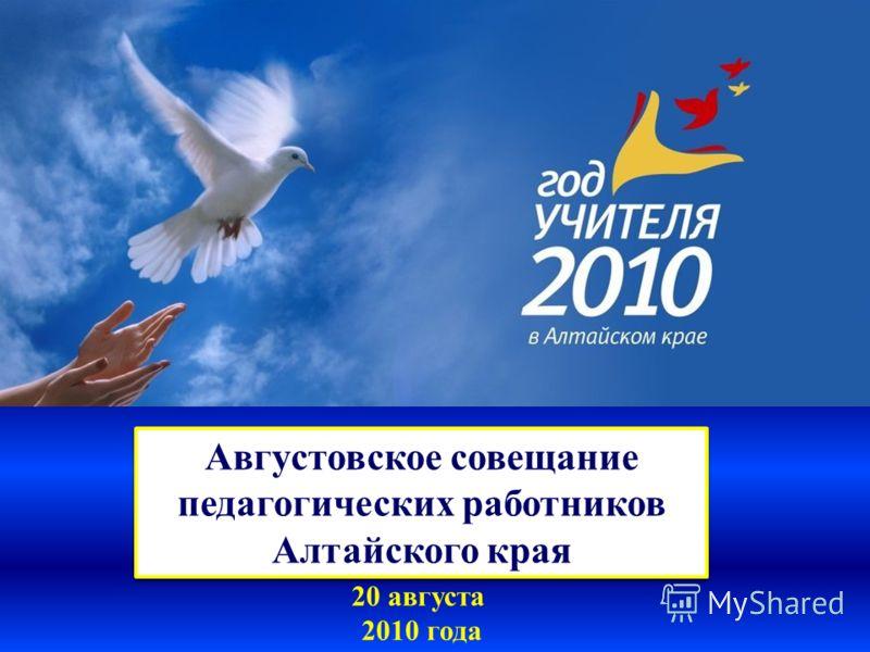Августовское совещание педагогических работников Алтайского края 20 августа 2010 года