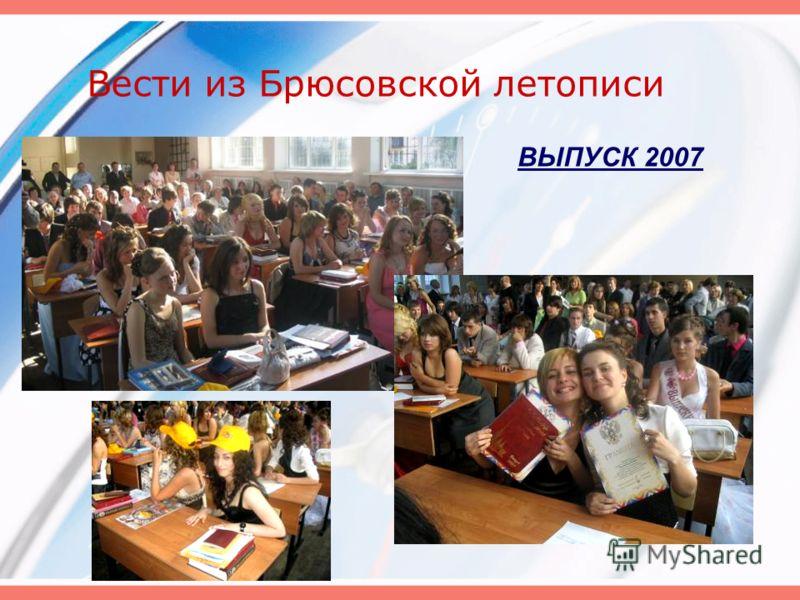 Вести из Брюсовской летописи ВЫПУСК 2007
