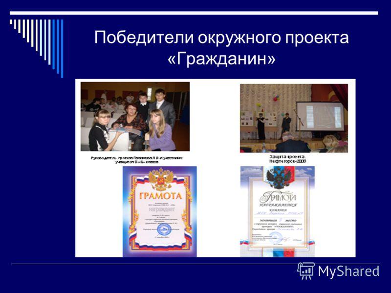 Победители окружного проекта «Гражданин»