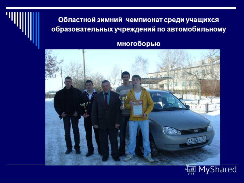 Областной зимний чемпионат среди учащихся образовательных учреждений по автомобильному многоборью