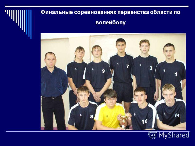 Финальные соревнованиях первенства области по волейболу