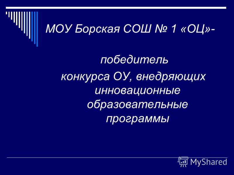МОУ Борская СОШ 1 «ОЦ»- победитель конкурса ОУ, внедряющих инновационные образовательные программы