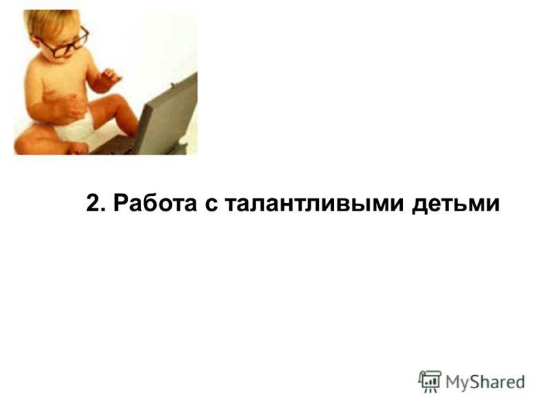 2. Работа с талантливыми детьми
