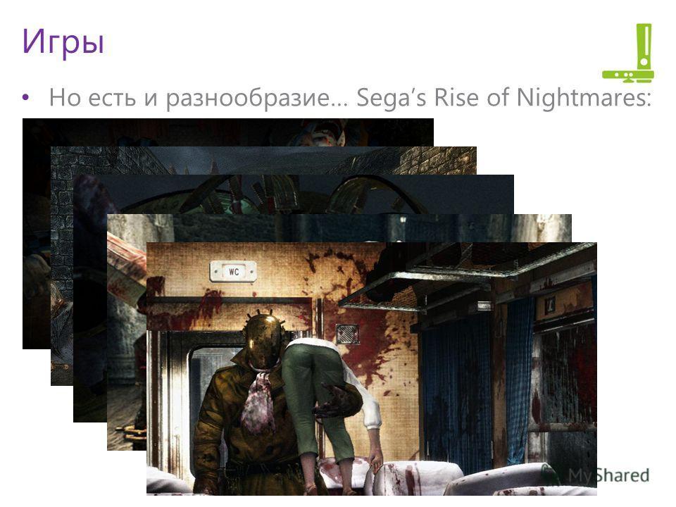 Игры Но есть и разнообразие… Segas Rise of Nightmares:
