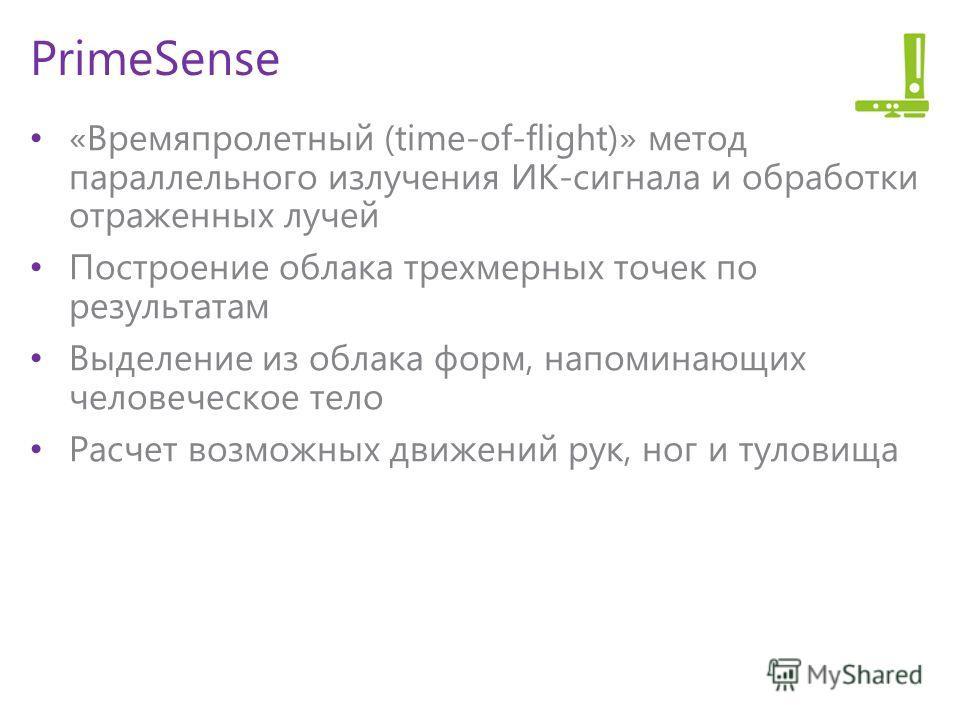 PrimeSense «Времяпролетный (time-of-flight)» метод параллельного излучения ИК-сигнала и обработки отраженных лучей Построение облака трехмерных точек по результатам Выделение из облака форм, напоминающих человеческое тело Расчет возможных движений ру