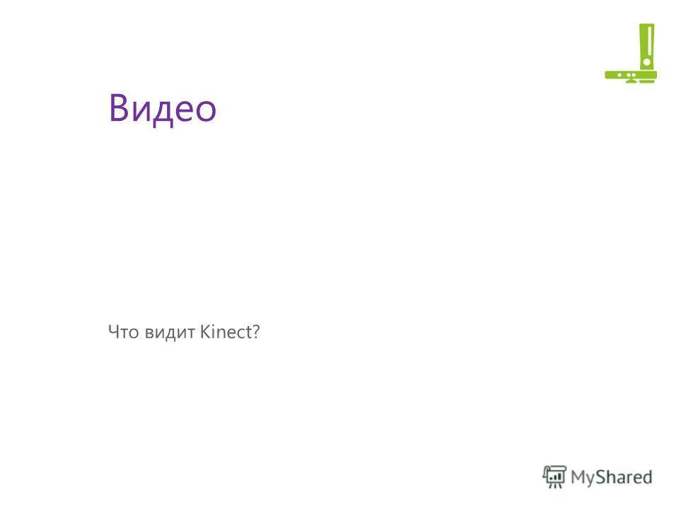 Видео Что видит Kinect?