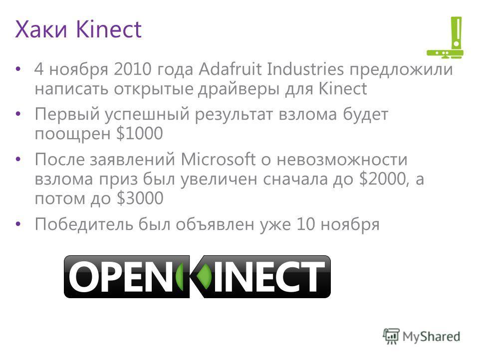 Хаки Kinect 4 ноября 2010 года Adafruit Industries предложили написать открытые драйверы для Kinect Первый успешный результат взлома будет поощрен $1000 После заявлений Microsoft о невозможности взлома приз был увеличен сначала до $2000, а потом до $