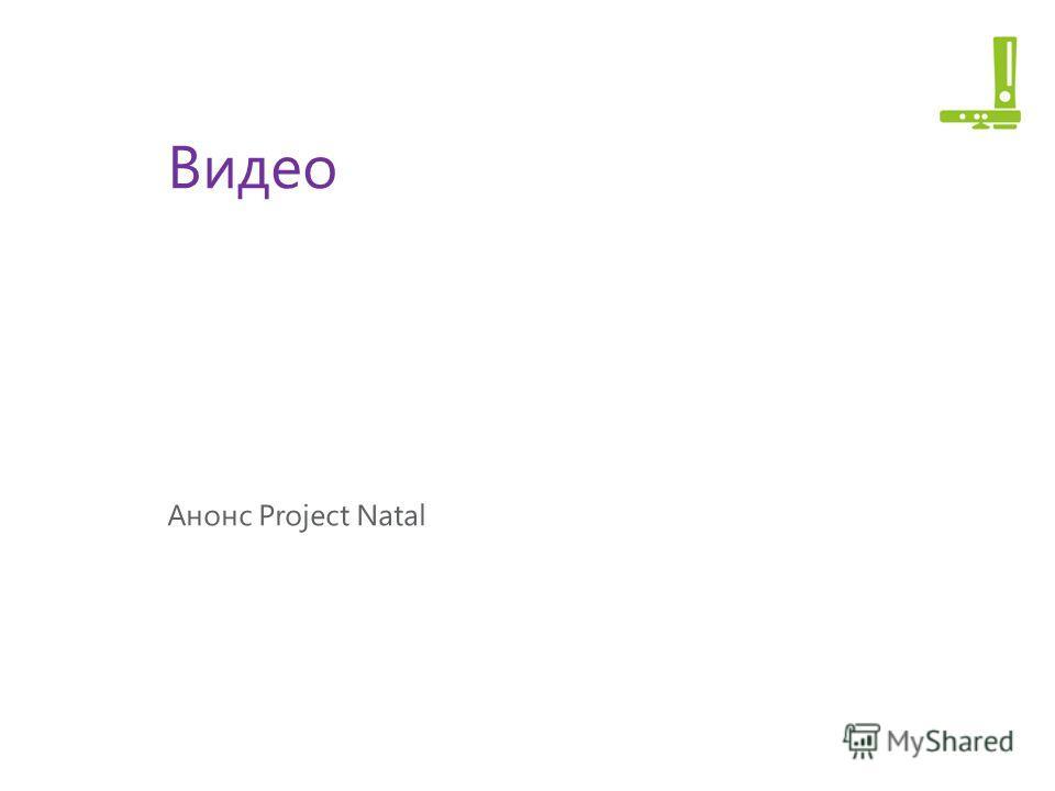 Видео Анонс Project Natal