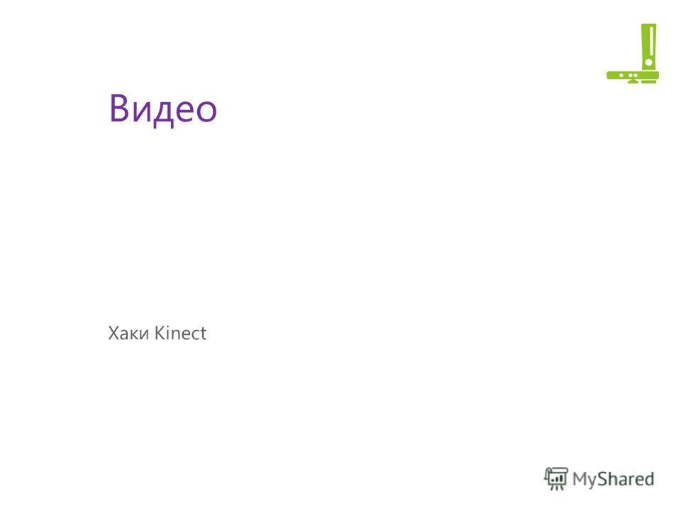 Видео Хаки Kinect