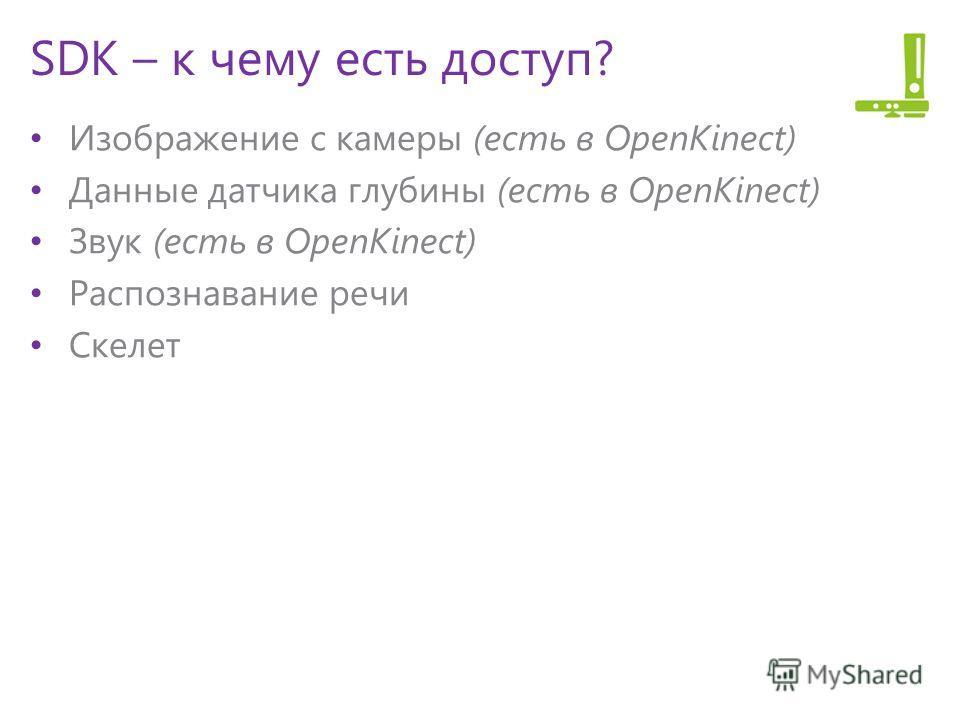 SDK – к чему есть доступ? Изображение с камеры (есть в OpenKinect) Данные датчика глубины (есть в OpenKinect) Звук (есть в OpenKinect) Распознавание речи Скелет