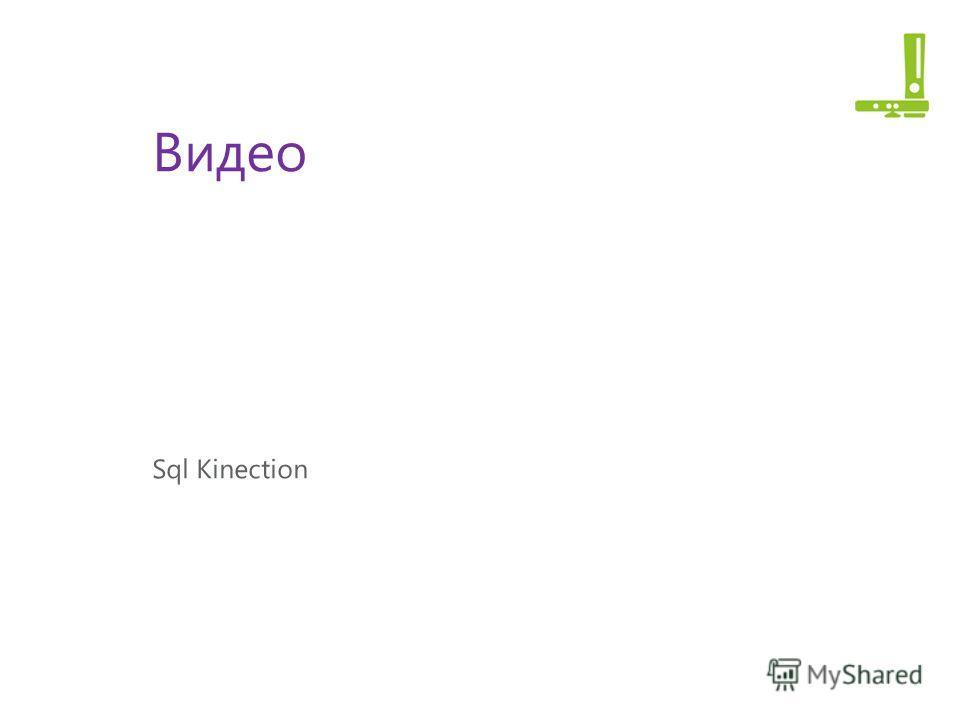 Видео Sql Kinection