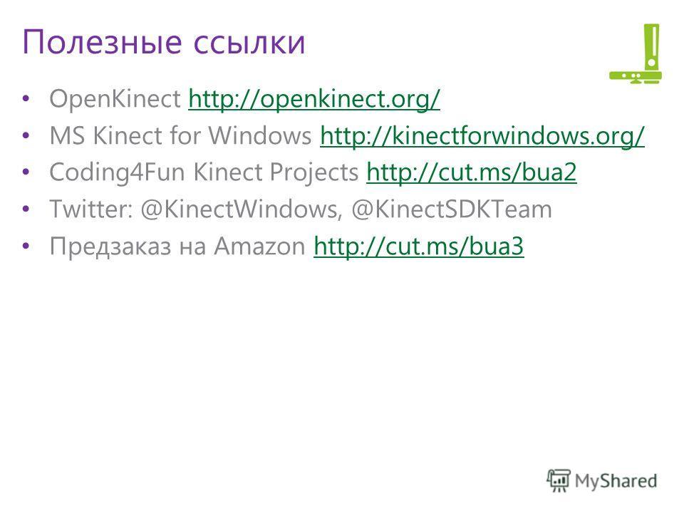 Полезные ссылки OpenKinect http://openkinect.org/http://openkinect.org/ MS Kinect for Windows http://kinectforwindows.org/http://kinectforwindows.org/ Coding4Fun Kinect Projects http://cut.ms/bua2http://cut.ms/bua2 Twitter: @KinectWindows, @KinectSDK
