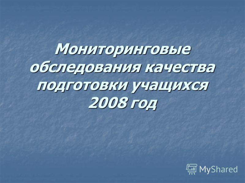 Мониторинговые обследования качества подготовки учащихся 2008 год