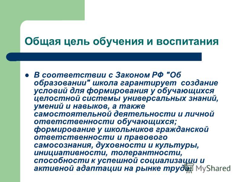 Общая цель обучения и воспитания В соответствии с Законом РФ