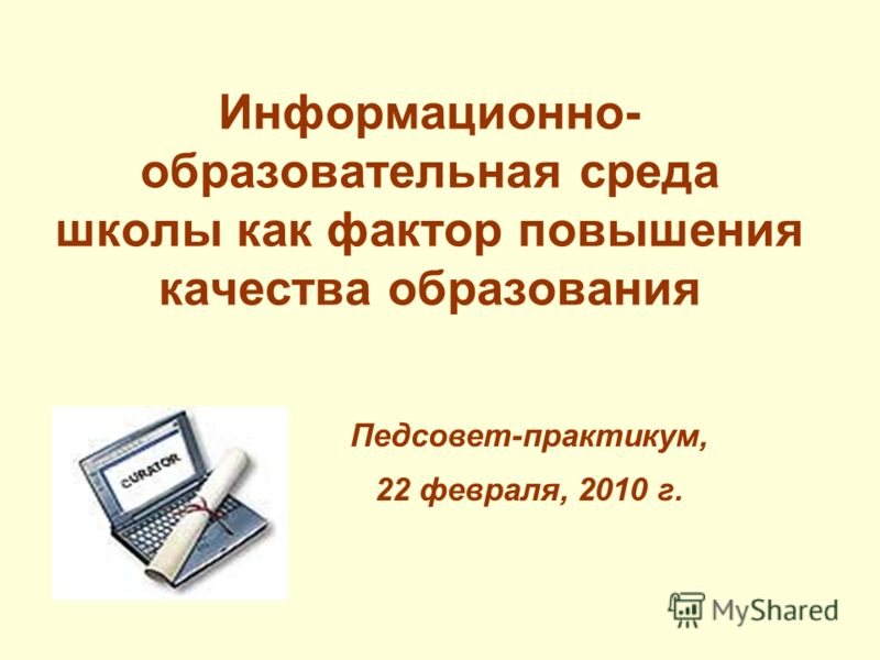 Информационно- образовательная среда школы как фактор повышения качества образования Педсовет-практикум, 22 февраля, 2010 г.