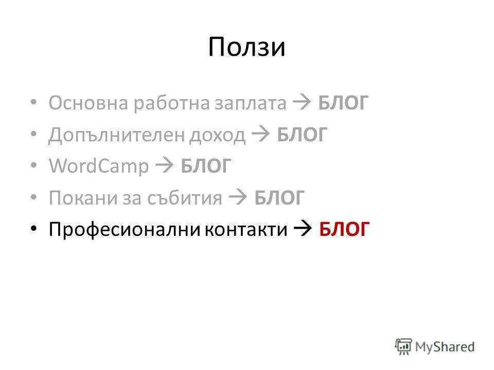 Ползи Основна работна заплата БЛОГ Допълнителен доход БЛОГ WordCamp БЛОГ Покани за събития БЛОГ Професионални контакти БЛОГ