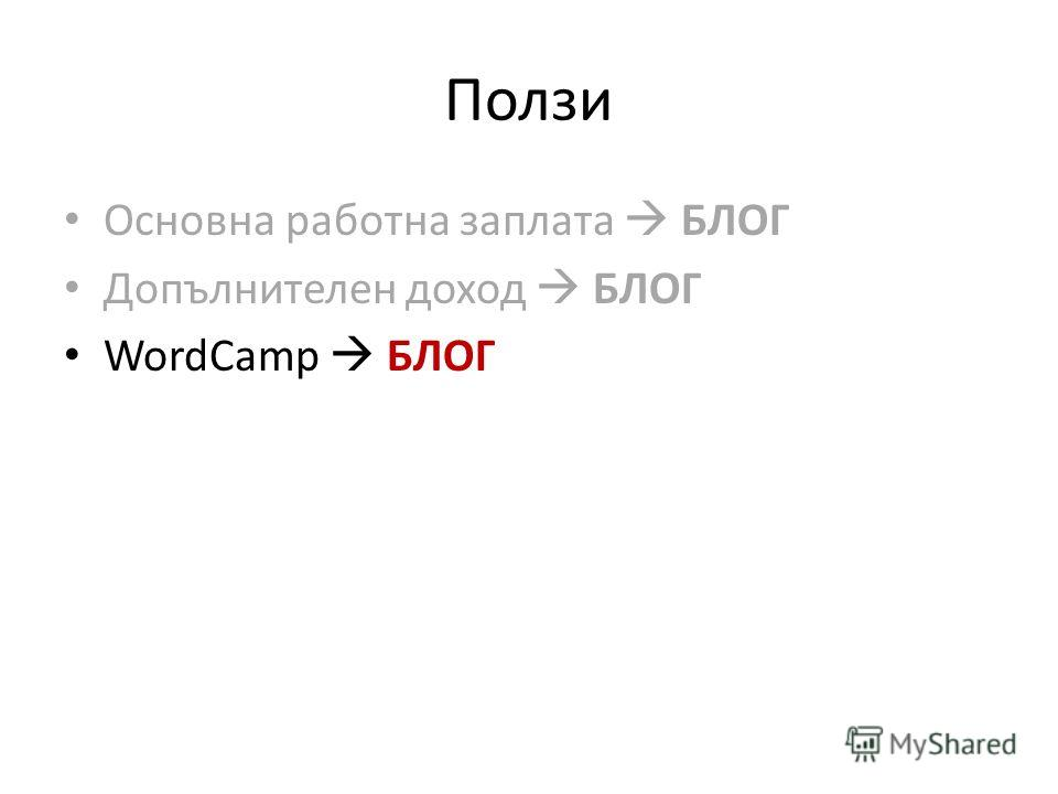 Ползи Основна работна заплата БЛОГ Допълнителен доход БЛОГ WordCamp БЛОГ