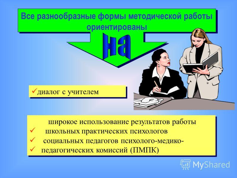 широкое использование результатов работы школьных практических психологов социальных педагогов психолого-медико- педагогических комиссий (ПМПК) широкое использование результатов работы школьных практических психологов социальных педагогов психолого-м
