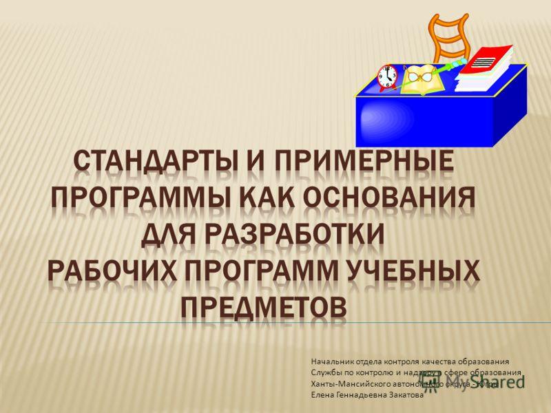 Начальник отдела контроля качества образования Службы по контролю и надзору в сфере образования Ханты-Мансийского автономного округа - Югры Елена Геннадьевна Закатова