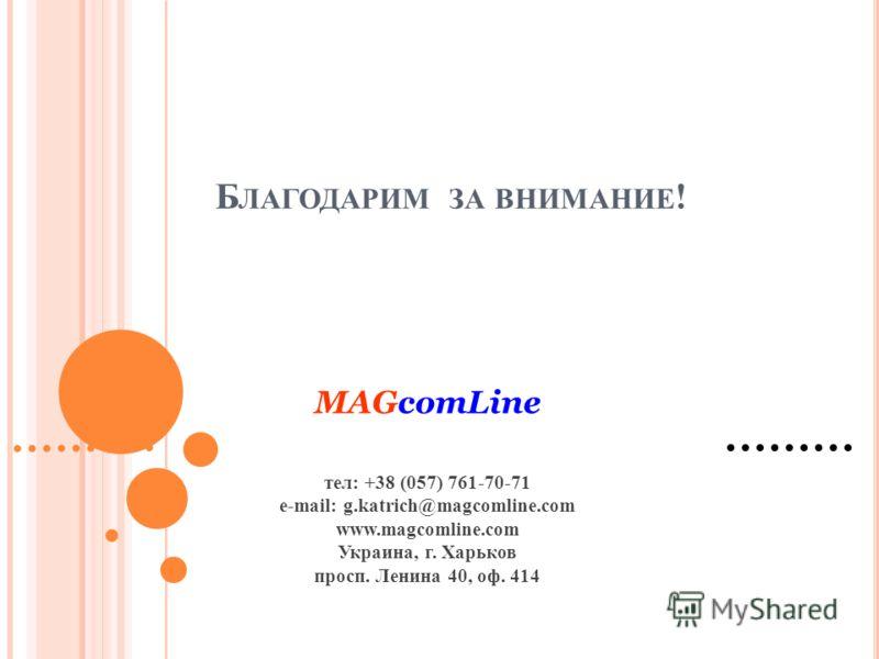 MAGcomLine тел: +38 (057) 761-70-71 e-mail: g.katrich@magcomline.com www.magcomline.com Украина, г. Харьков просп. Ленина 40, оф. 414 Б ЛАГОДАРИМ ЗА ВНИМАНИЕ !