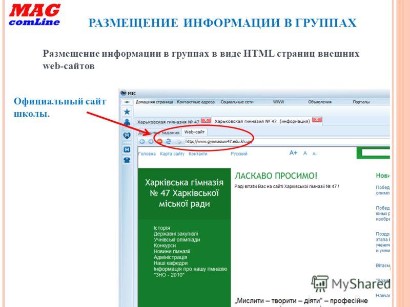РАЗМЕЩЕНИЕ ИНФОРМАЦИИ В ГРУППАХ Размещение информации в группах в виде HTML страниц внешних web-сайтов Официальный сайт школы.