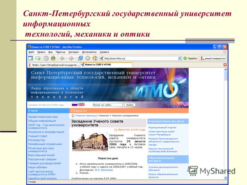 Санкт-Петербургский государственный университет информационных технологий, механики и оптики