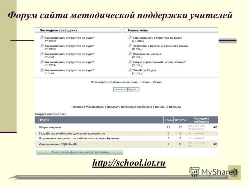 Форум сайта методической поддержки учителей http://school.iot.ru