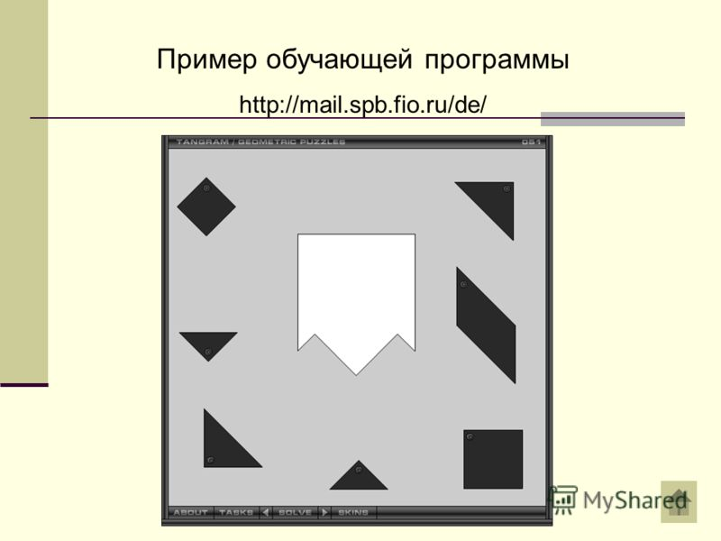 Пример обучающей программы http://mail.spb.fio.ru/de/