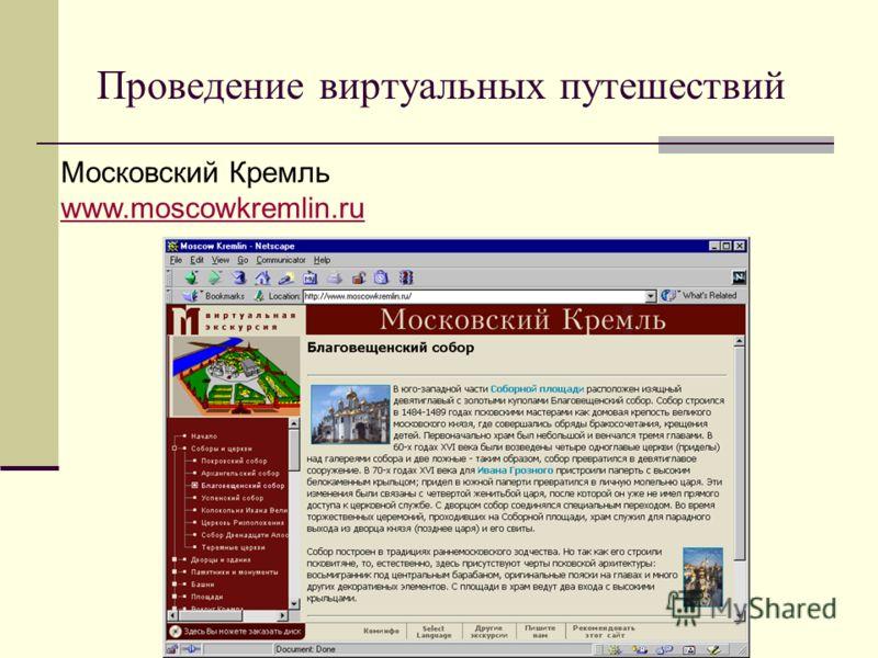 Проведение виртуальных путешествий Московский Кремль www.moscowkremlin.ru www.moscowkremlin.ru