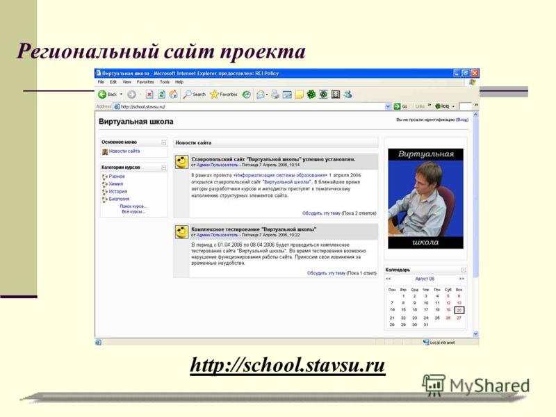 Региональный сайт проекта http://school.stavsu.ru