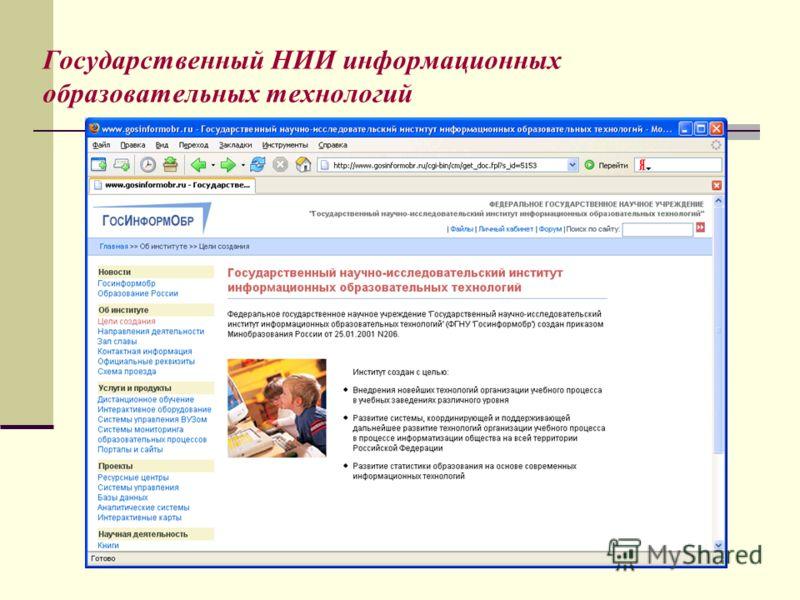 Государственный НИИ информационных образовательных технологий