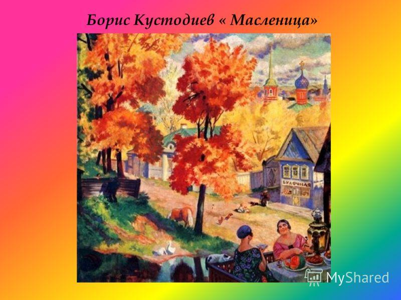 Борис Кустодиев « Масленица»