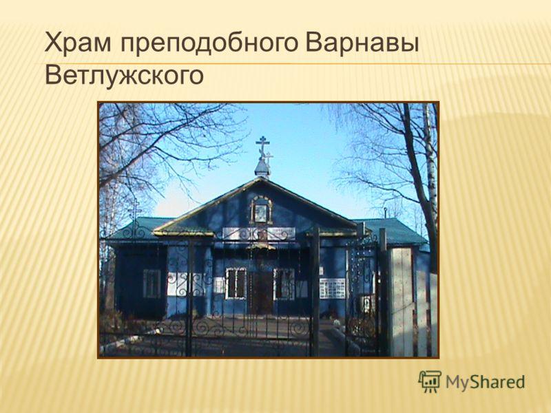 Храм преподобного Варнавы Ветлужского