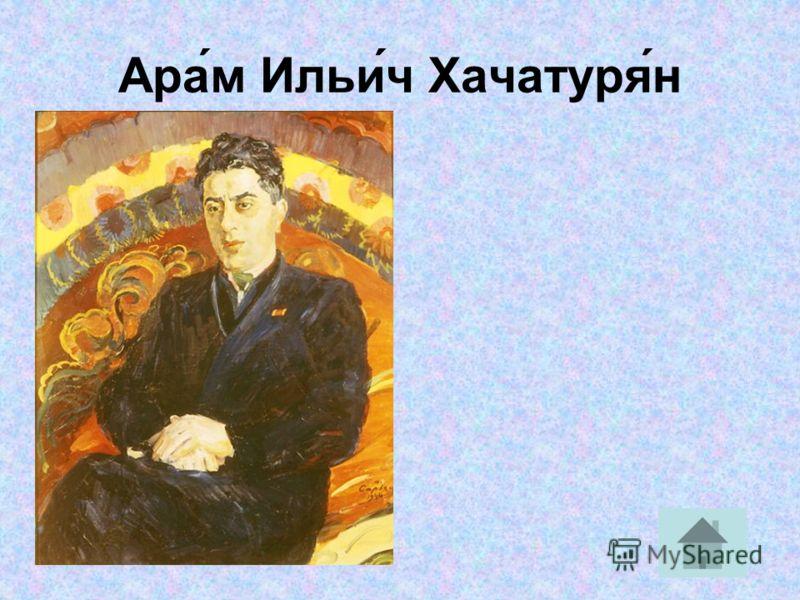 Ара́м Ильи́ч Хачатуря́н