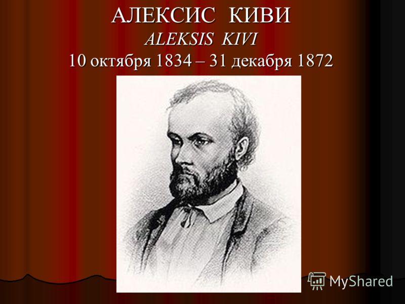АЛЕКСИС КИВИ ALEKSIS KIVI 10 октября 1834 – 31 декабря 1872