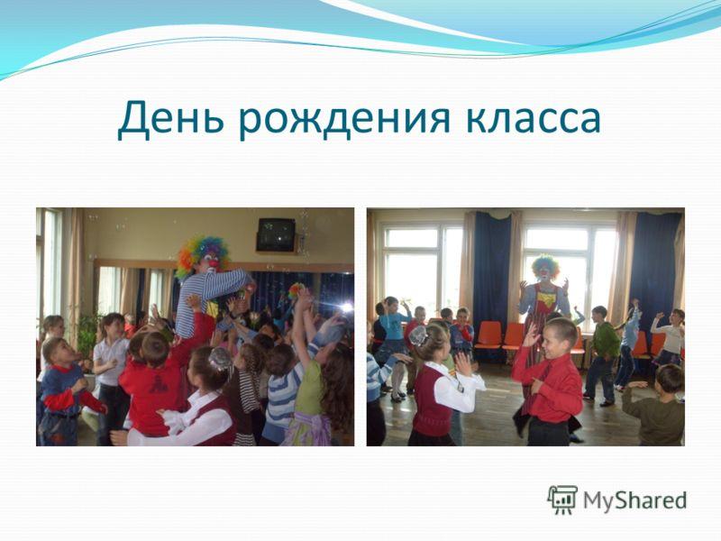 День рождения класса