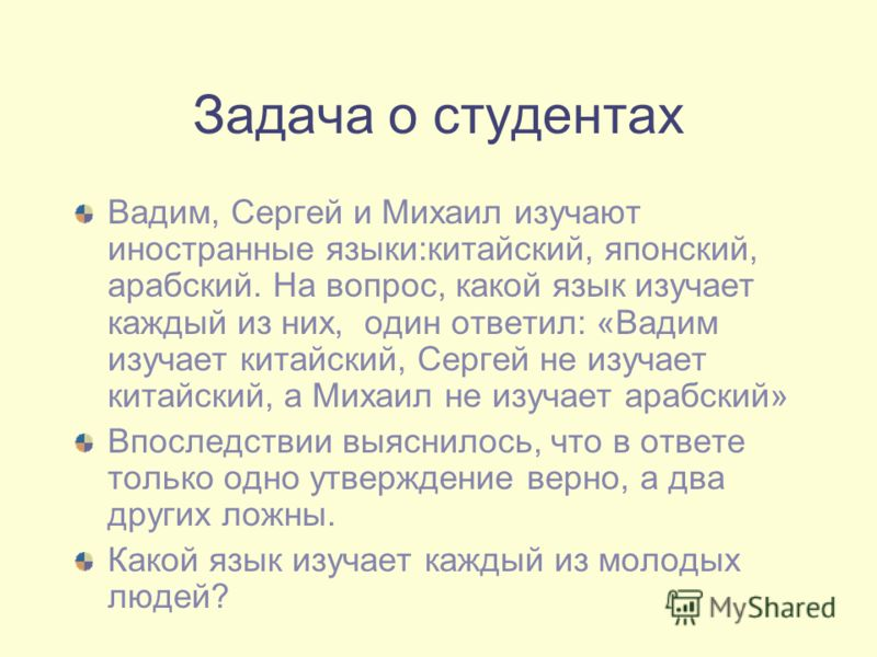 На вопрос, какой язык изучает