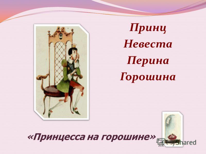 Принц Невеста Перина Горошина «Принцесса на горошине»