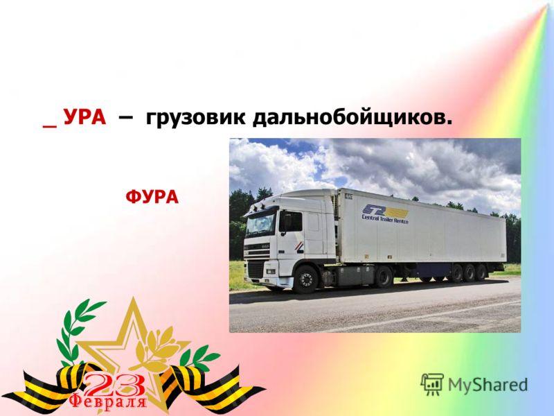 _ УРА – грузовик дальнобойщиков. ФУРА
