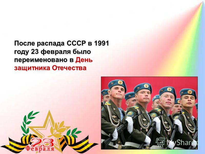 После распада СССР в 1991 году 23 февраля было переименовано в День защитника Отечества