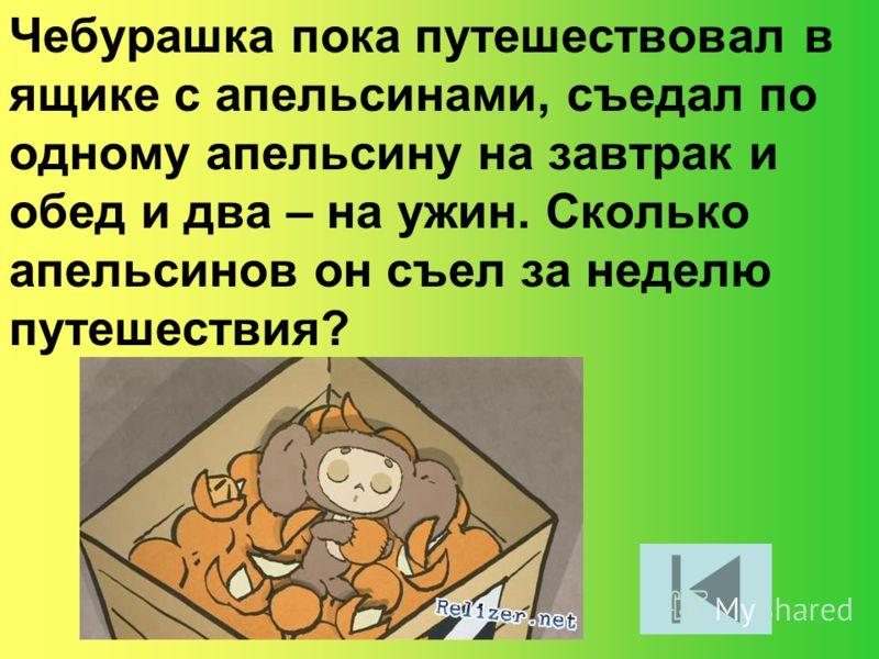 Чебурашка пока путешествовал в ящике с апельсинами, съедал по одному апельсину на завтрак и обед и два – на ужин. Сколько апельсинов он съел за неделю путешествия?
