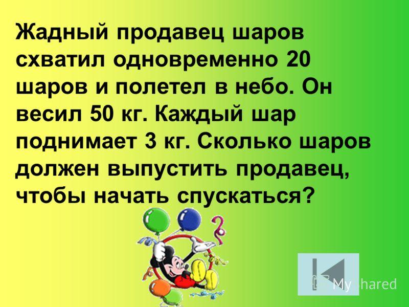 Жадный продавец шаров схватил одновременно 20 шаров и полетел в небо. Он весил 50 кг. Каждый шар поднимает 3 кг. Сколько шаров должен выпустить продавец, чтобы начать спускаться?
