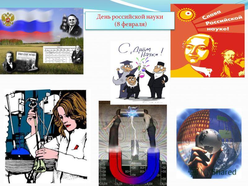 День российской науки (8 февраля) День российской науки (8 февраля)