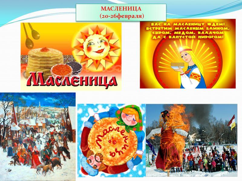 МАСЛЕНИЦА (20-26февраля) МАСЛЕНИЦА (20-26февраля)