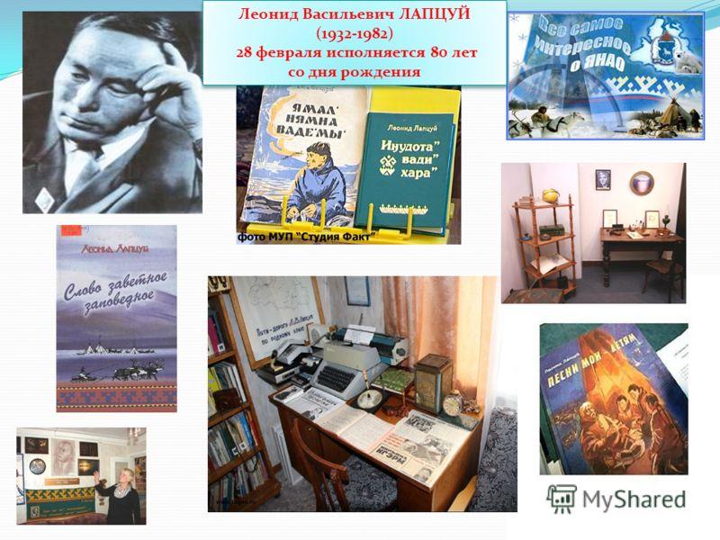 Леонид Васильевич ЛАПЦУЙ (1932-1982) 28 февраля исполняется 80 лет со дня рождения Леонид Васильевич ЛАПЦУЙ (1932-1982) 28 февраля исполняется 80 лет со дня рождения