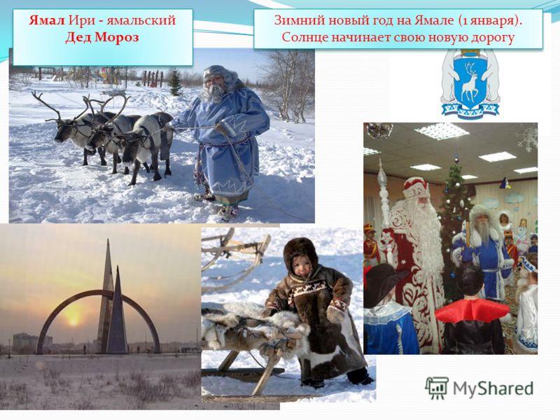 Ямал Ири - ямальский Дед Мороз Зимний новый год на Ямале (1 января). Солнце начинает свою новую дорогу Зимний новый год на Ямале (1 января). Солнце начинает свою новую дорогу