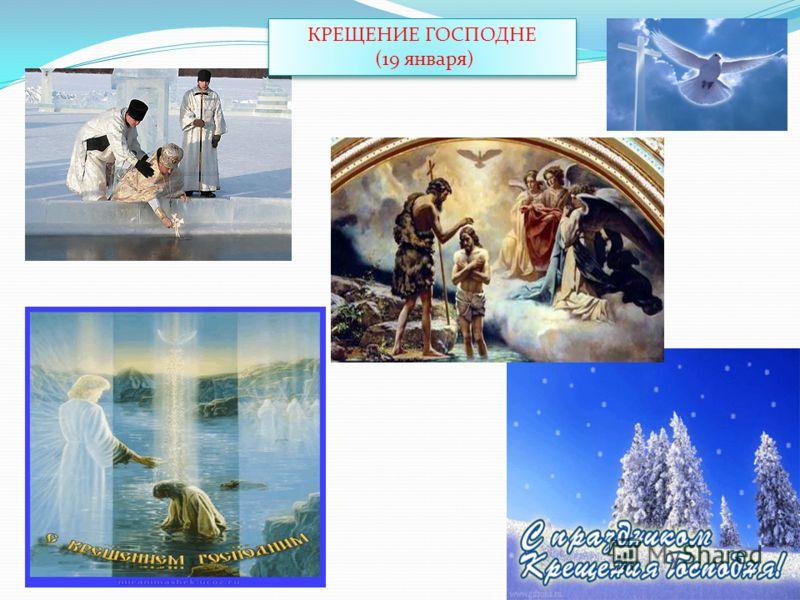 КРЕЩЕНИЕ ГОСПОДНЕ (19 января) КРЕЩЕНИЕ ГОСПОДНЕ (19 января)