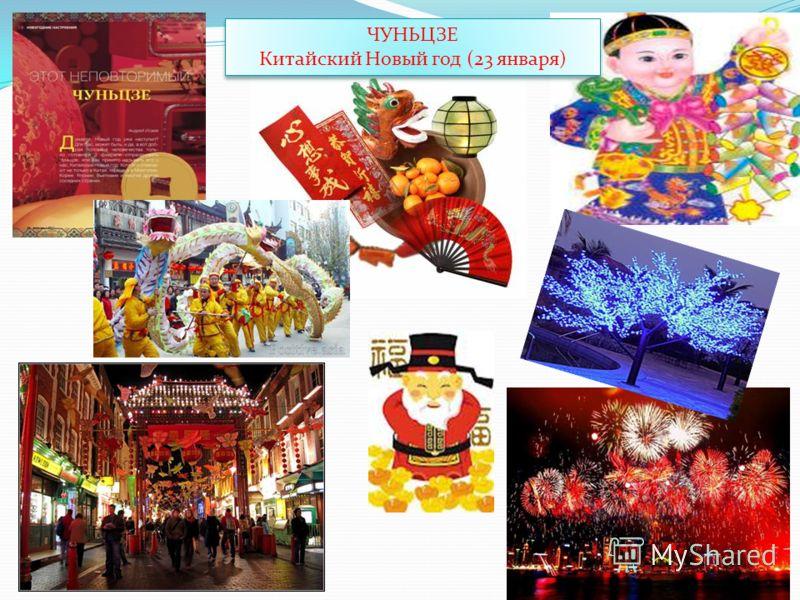 ЧУНЬЦЗЕ Китайский Новый год (23 января) ЧУНЬЦЗЕ Китайский Новый год (23 января)