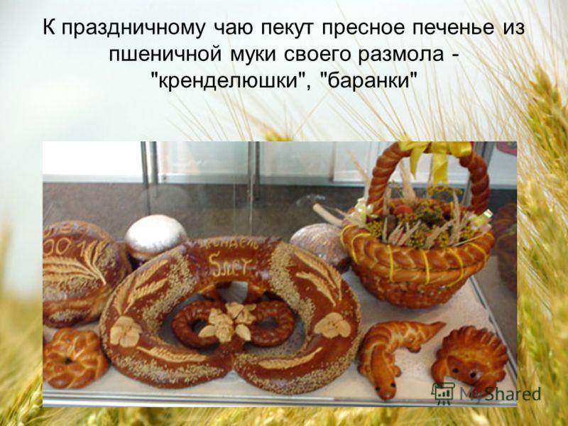 К праздничному чаю пекут пресное печенье из пшеничной муки своего размола - кренделюшки, баранки